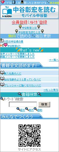中谷彰宏を読む