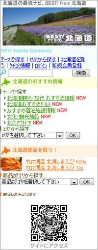 BEST!from北海道