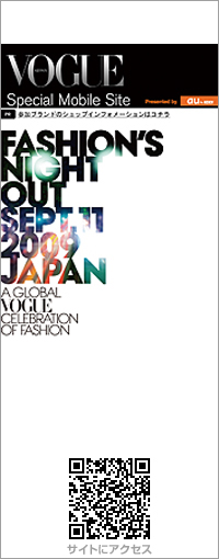 VOGUE「FASHION'S NIGHT OUT」