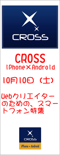 CROSS 『iPhone × Android』