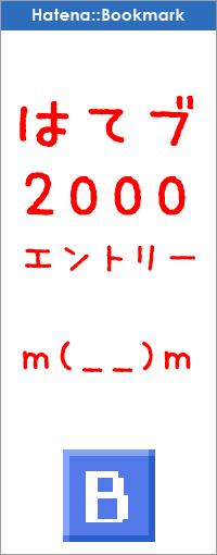 はてブ 2000エントリー