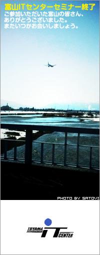 富山ITセンターセミナー終了